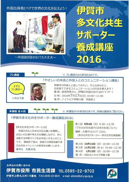 20190904〜伊賀市多文化共生サポーター養成講座2016 (1)