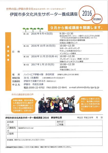 20190904〜伊賀市多文化共生サポーター養成講座2016 (2)