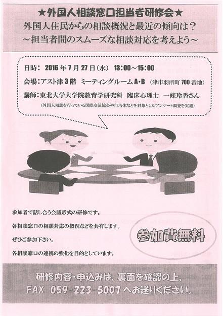 20160727 外国人相談窓口担当者研修会 (1)
