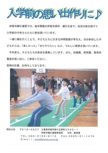 20170205 第12回 伊賀市長杯綱引大会 (1)