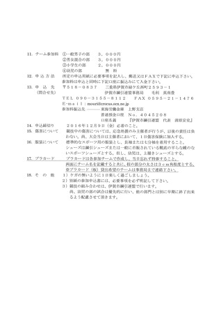 20170205 第12回 伊賀市長杯綱引大会 (5)