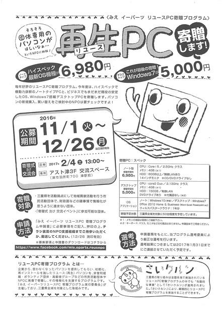 再生PC寄贈します! (1)