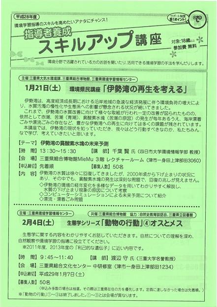 20170121・0204 スキルアップ講座 (1)