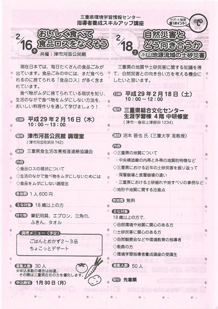 20170216・0218 指導者養成スキルアップ講座 (1)