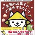 20170421 第27回 全国菓子大博覧会 (1)