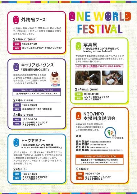 20170205 ONE WORLD FESTIVAL (2)