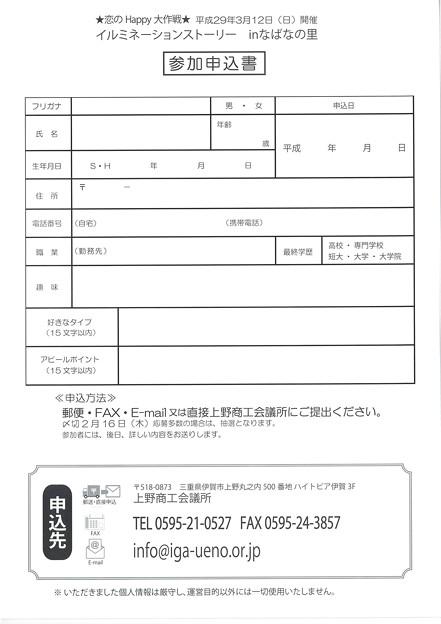20170312 イルミネーションストーリー inなばなの里 (2)