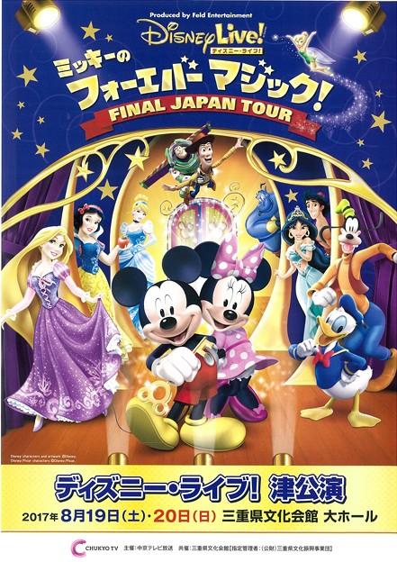 20170819 ディズニー・ライヴ!津公演 (1)