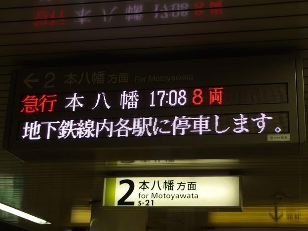 都営新宿線篠崎駅2番線 急行本八幡行き臨時停車電光掲示板