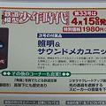 Photos: 鉄道模型 少年時代 32号 その4