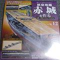航空母艦 赤城を作る 12号 その1