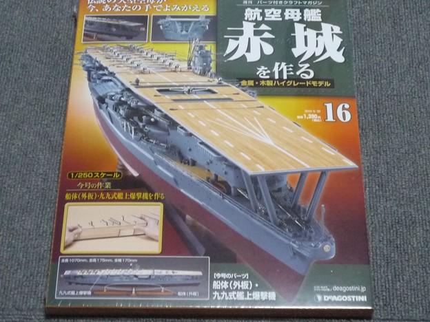 航空母艦 赤城を作る 16号 その1