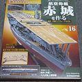 Photos: 航空母艦 赤城を作る 16号 その1