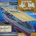 Photos: 航空母艦 赤城を作る 21号 その1