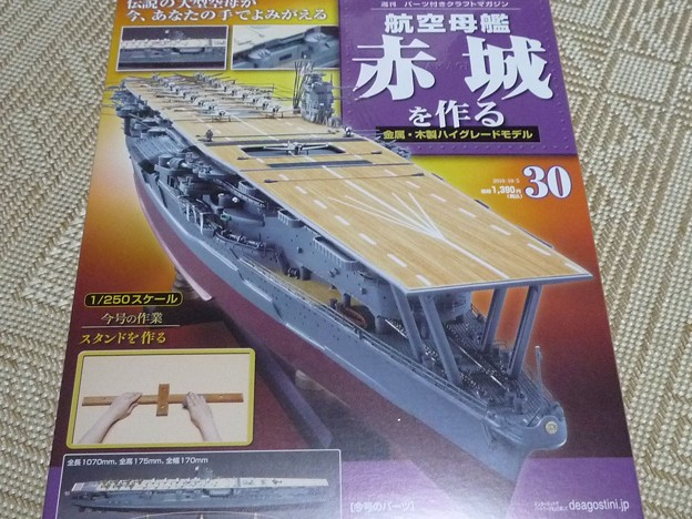 Photos: 航空母艦 赤城を作る 30号 その1
