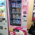 写真: こんな自販機、初めて見た。...