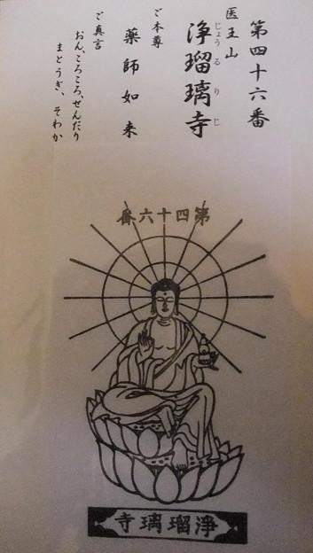 四国霊場 八十八か所巡り  46番 浄瑠璃寺
