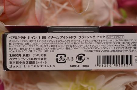 ベアミネラル5 イン 1 BB クリーム アイシャドウ (2)