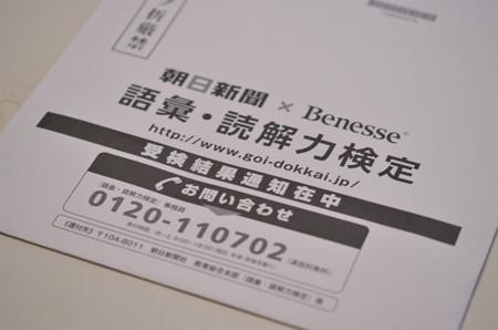 語彙・読解力検定 (1)