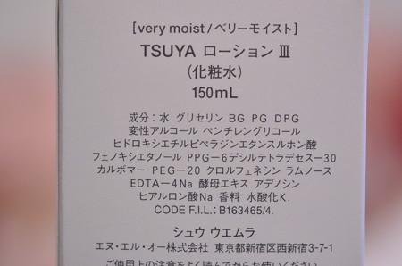 シュウ ウエムラ「TSUYA ローション」 (2)