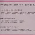 写真: スケジュール帳 (2)