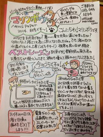マリンボウ新聞秋号!
