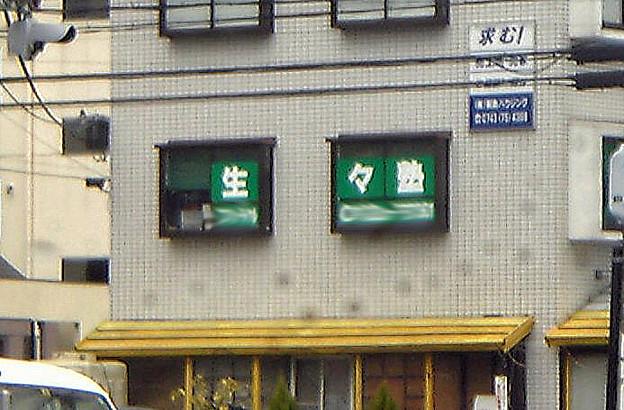 Photos: 生々塾