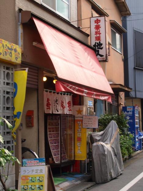 Photos: 富ヶ谷の名店/他人のたたずまい