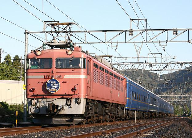 日本海縦貫線号