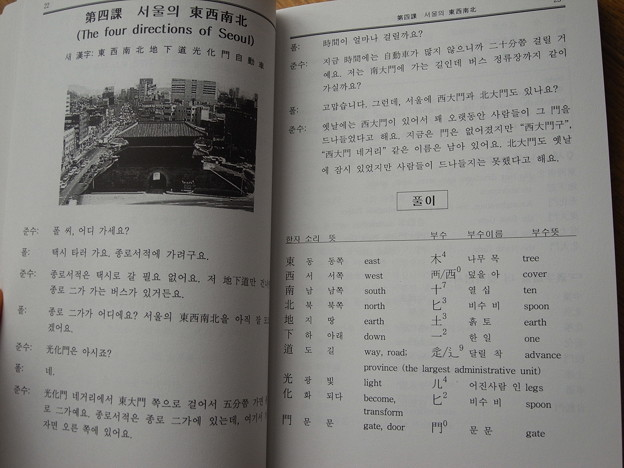 TEXTBOOKS IN KOREAN LANGUAGE