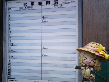 リン:「ちょwwwww何これ?!wwwwww あの小幌駅と同じく...