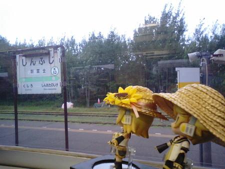 新富士駅に停車。 リン:「え、もう少しで釧路なのに、いきなり静岡...