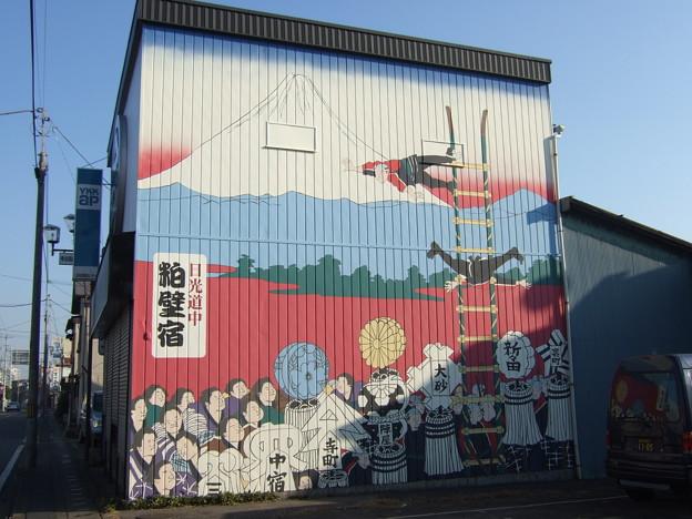 粕壁宿の歴史壁画(会田建具センター)
