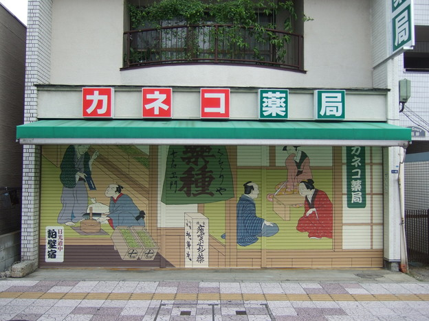 粕壁宿の歴史壁画{カネコ薬局)