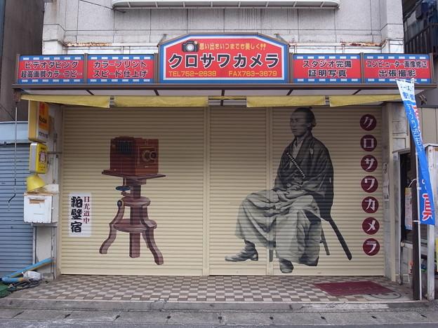 粕壁宿の歴史壁画 ~クロサワカメラ~