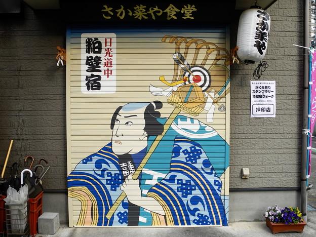 粕壁宿の歴史壁画 ~さか菜や食堂 1~