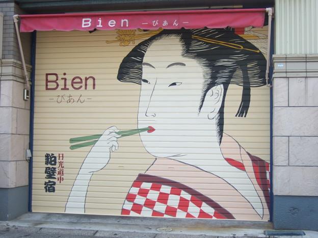 粕壁宿の歴史壁画 ~Bien(びあん)~