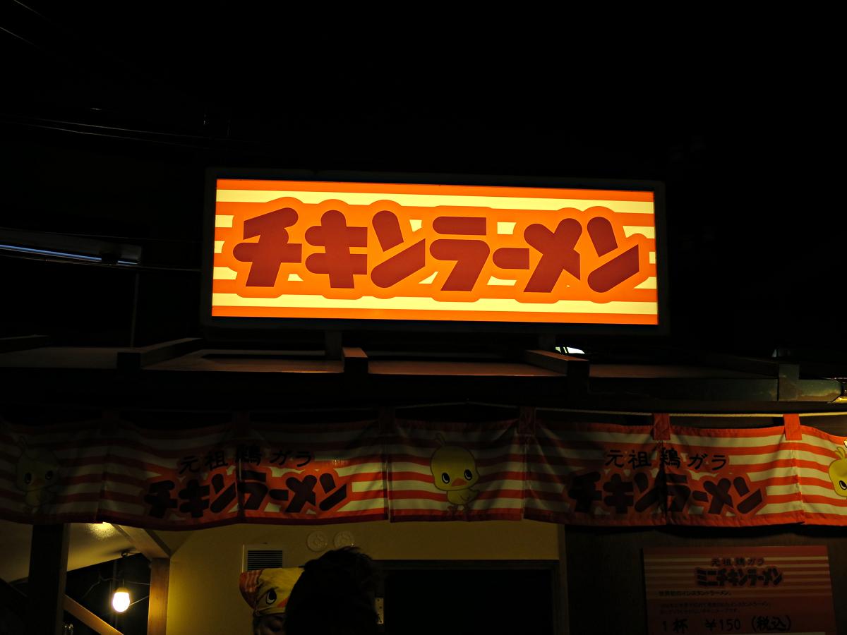 チキンラーメン店舗