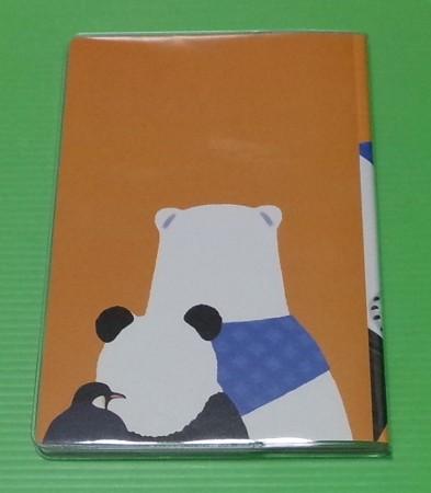 140911しろくまカフェ手帳02