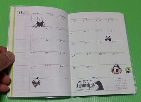 140911しろくまカフェ手帳10