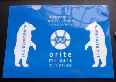 orite米原02