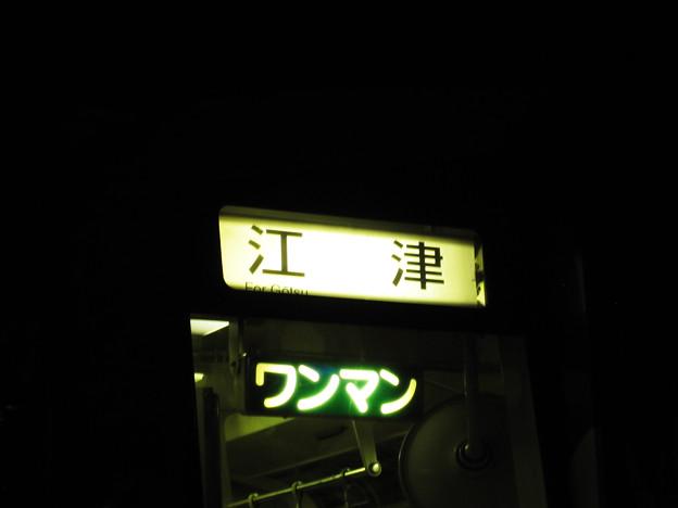 江津行最終列車
