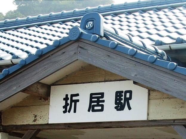 折居駅 JR瓦