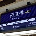 2016_0807_124227_丹波橋駅