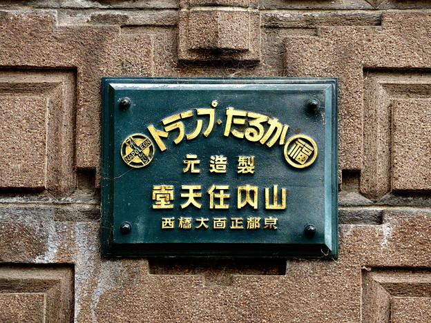 2017_0123_135805 トランプ・たるか 堂天任内山