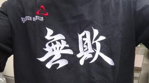 無敗Tシャツ