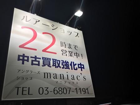 maniac's(マニアックス)