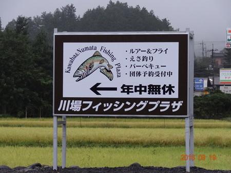"""プチ """"M"""" 会 in 川場フィッシングプラザ ツンデレプレイ失敗"""