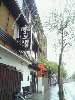 Photos: 太宰府から博多にもどる時に、 途中下車して。 二日市温泉・博多湯さ...