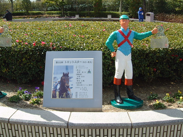 トロットスター記念碑